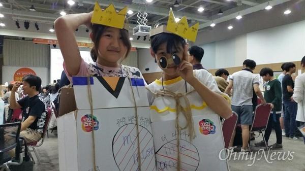 학생이 스스로 만들어 운영하려는 학교, 꿈박스를 몸에 입고 있다.