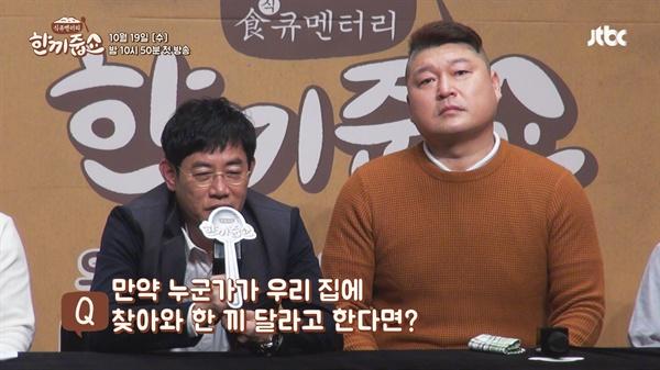 지난해 10월부터 시작한 예능 프로그램 JTBC <한끼줍쇼>. 이제는 안정적으로 순항 중이다.