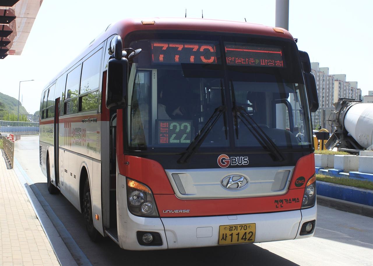 이미 2014년 전후부터 버스의 빈 자리 갯수를 BIS, 차량 내부 단말기 등에 표시했던 경기도의 직행좌석버스.
