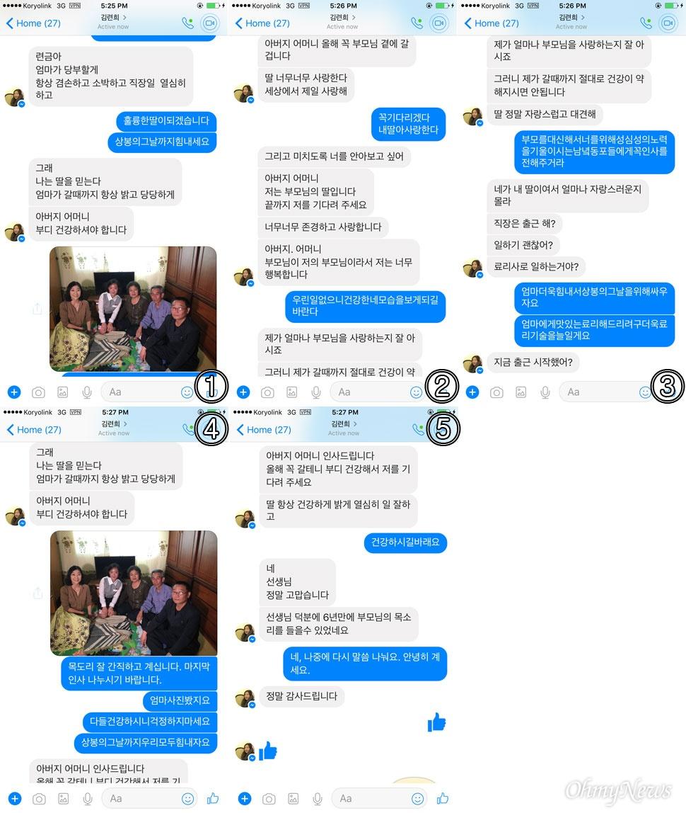 탈북동포 김련희씨와 그의 가족이 나눈 페이스북 메신저 대화 내용.