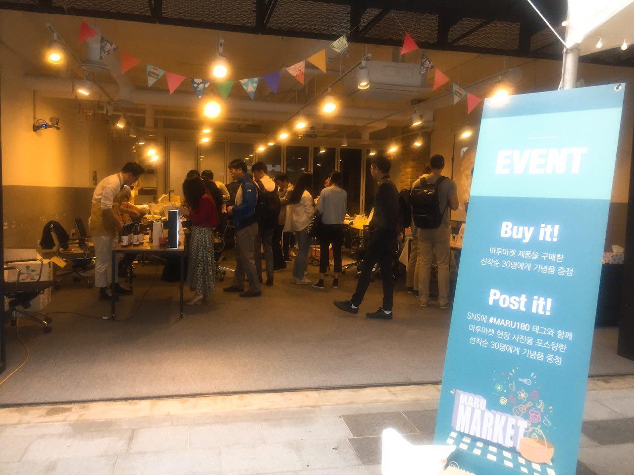 23일 강남 마루180에서 열린 스타트업 플리마켓 '마루마켓'