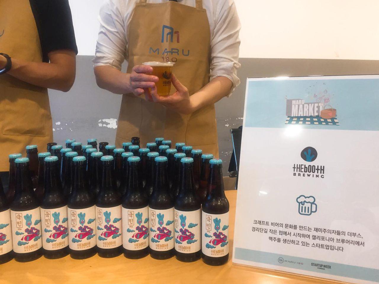 23일 저녁 강남 '마루 180'에서 열린 '마루마켓'에서 '더부스'가 수제 맥주를 무료로 제공하고 있다.