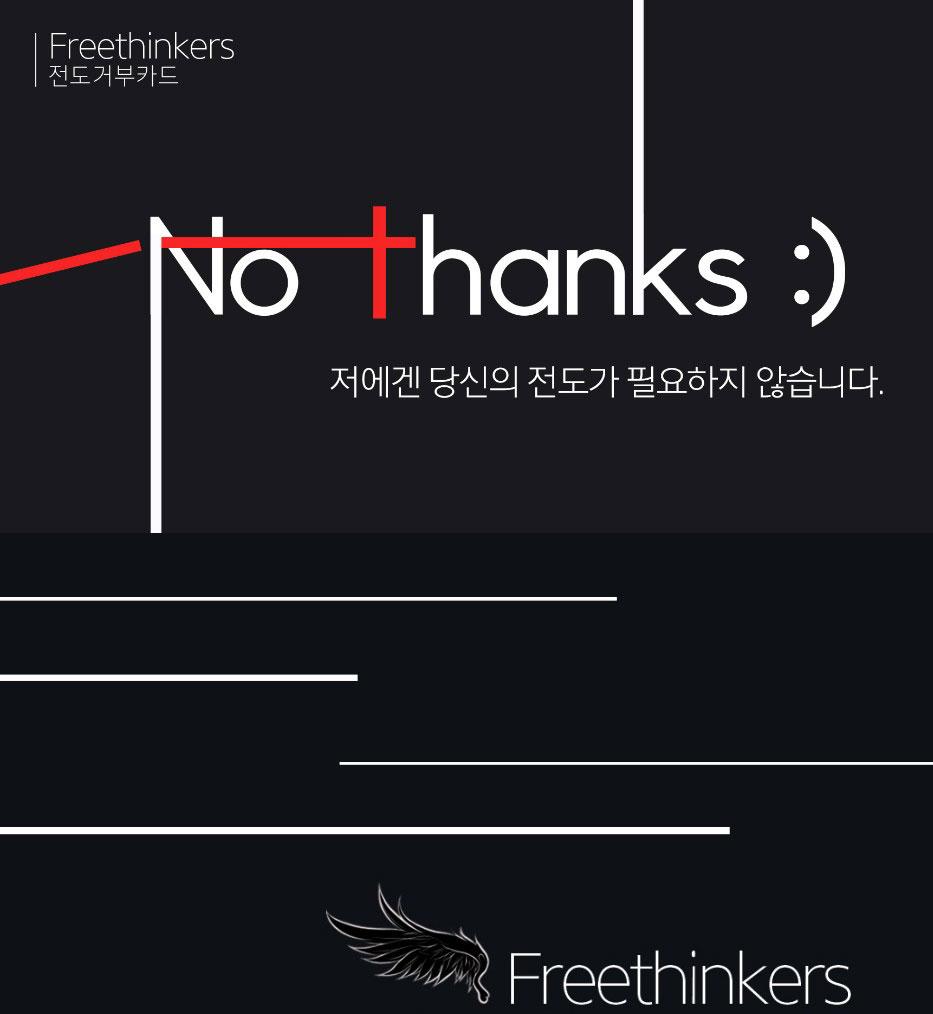 철학 학술 대학생 연합동아리 프리싱커스(Freethinkers)가 제작한 전도거부카드. '저에겐 당신의 전도가 필요하지 않습니다'라는 문구가 기록되어 있다.