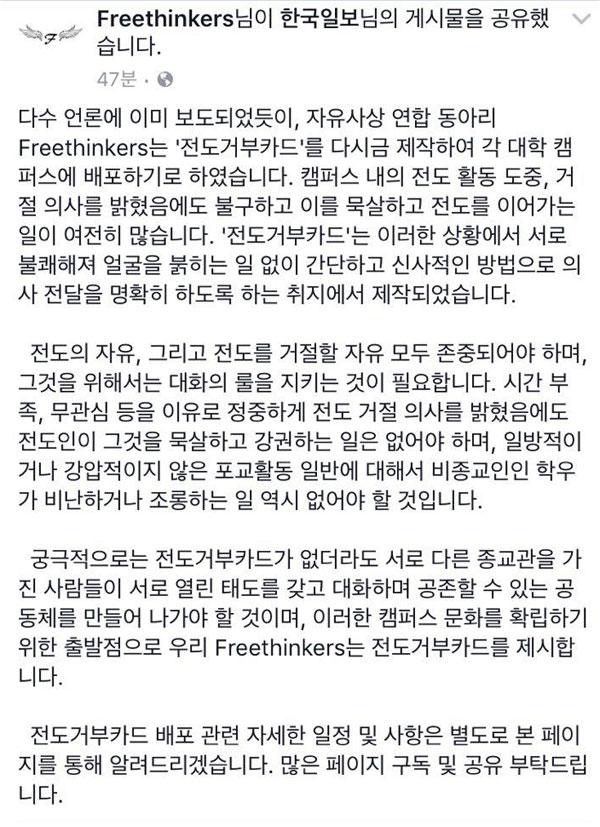 프리싱커스 페이스북 페이지 게시물.