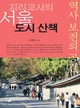 <지리교사의 서울 도시 산책:역사 보전의 공간> 책표지.