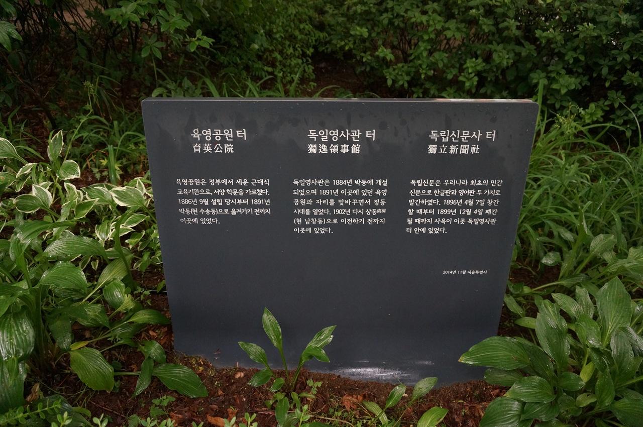 서울시립미술관 정원에 세워진 표지석. 책에 의하면 이황 선생 집터였음을 알리는 표지석과 조선 5현 한사람인 김장생과 그의 아들인 김집의 생가였음을 알리는 표지석이 서 있다고 되어 있습니다. 그런데 찾아봐도 없어 안내소에 물어봤더니 최근 다른 곳으로 옮겼다고요.