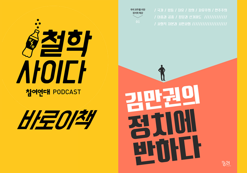 참여연대 팟캐스트 철학사이다 바로이책 <김만권의 정치에 반하다>