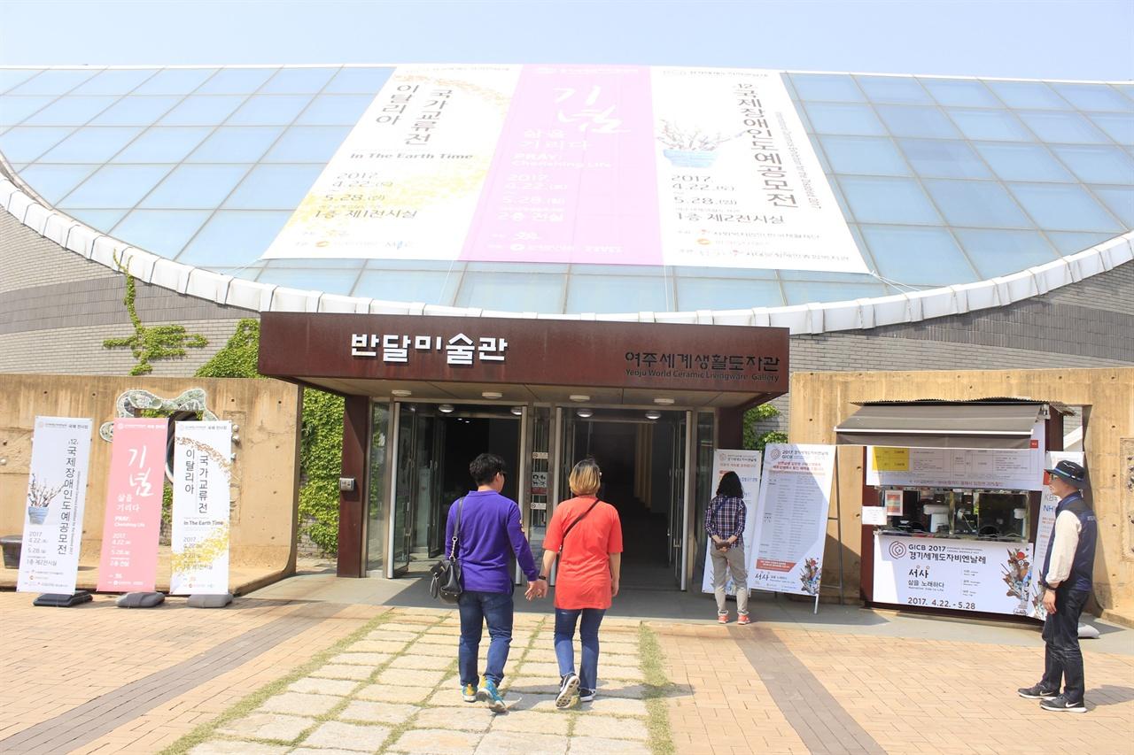 경기세계도자비엔날레가 열린 여주 신륵사관광지의 반달미술관.