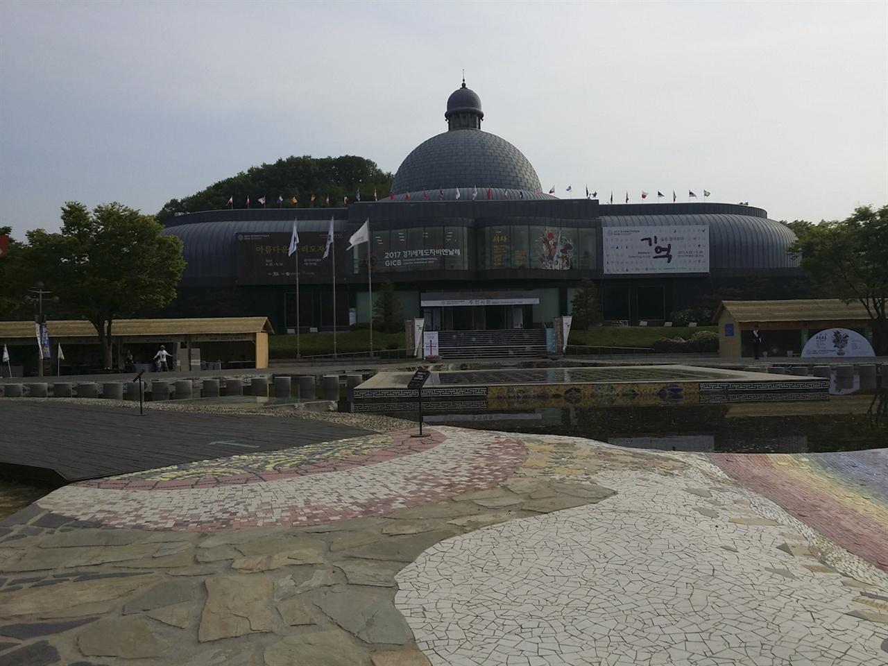경기세계도자비엔날레 광주 주제전이 열린 경기도자박물관.