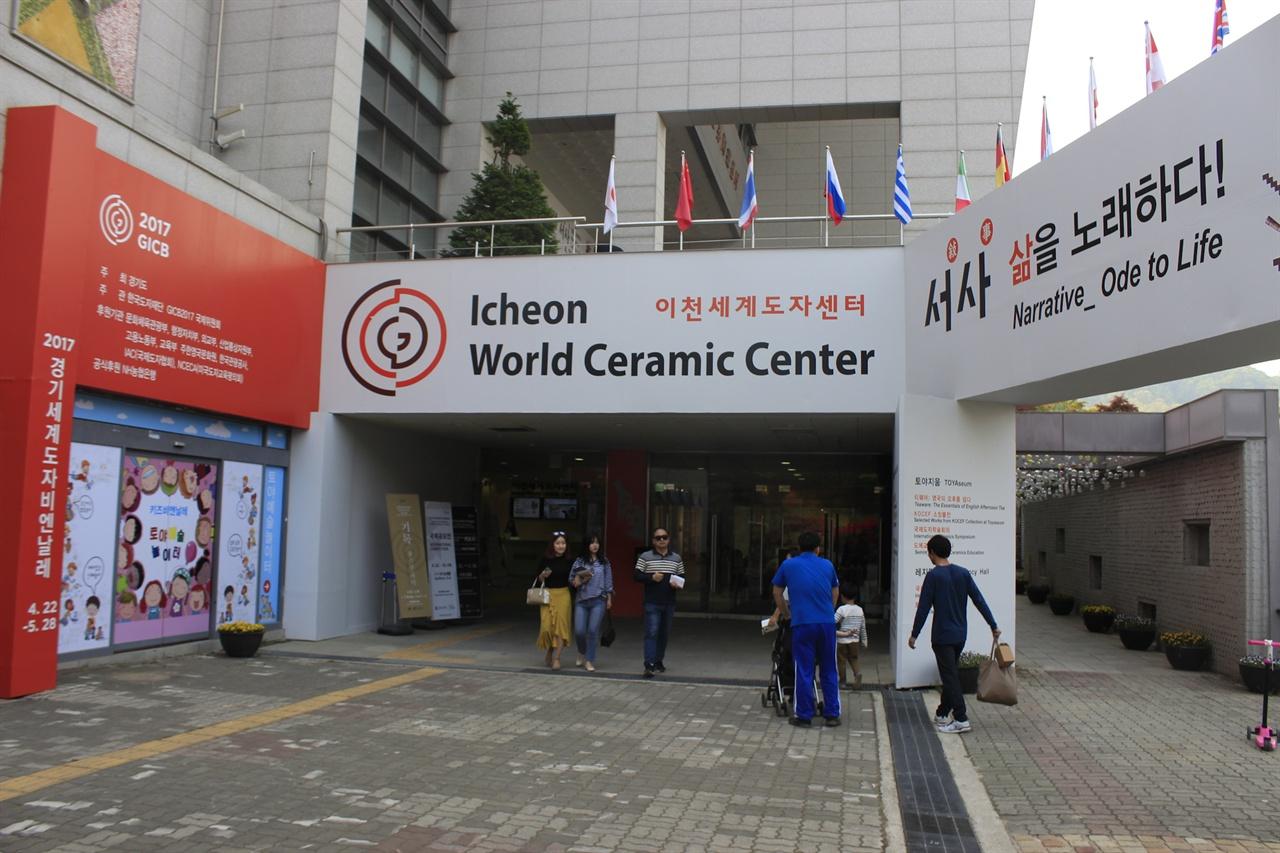 경기세계도자비엔날레가 열린 이천세계도자센터.
