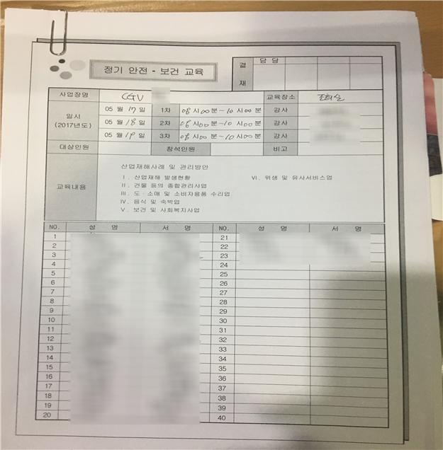 CGV A지점의 의무교육 관련 서류.  미소지기들은 의무교육을 실제로 받지 않고 서명만 하고 있다.