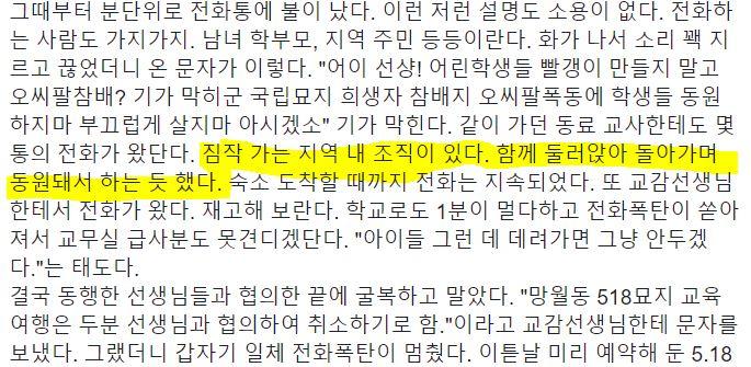 서울 W중 교사가 페이스북에 올린 하소연 글.