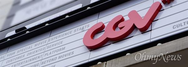 CGV 영화관에서 일하는 아르바이트 노동자 '미소지기'의 노동 실태를 취재해보니, 그들은 퇴근 후 업무 교육 및 업무 내용 숙지에 스트레스를 호소했다. 또한 의무적으로 행해져야 하는 안전·보건 관련 교육은 서명만 이뤄진 것으로 확인됐다.