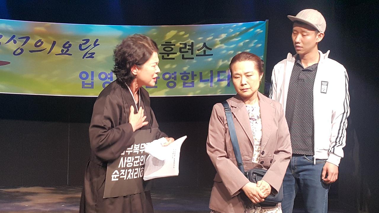 연극 이등병의 엄마 공연중
