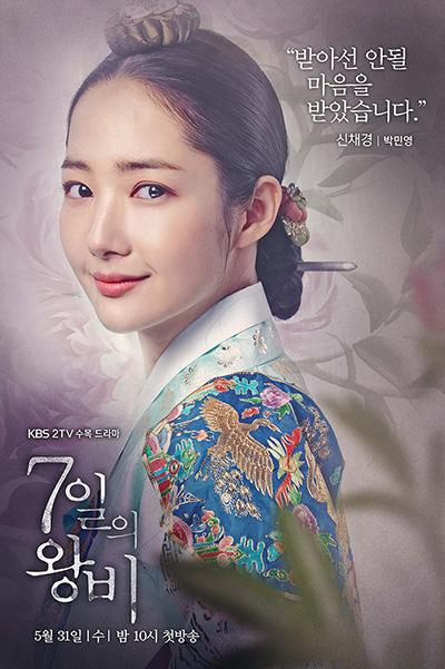<7일의 왕비> 포스터.
