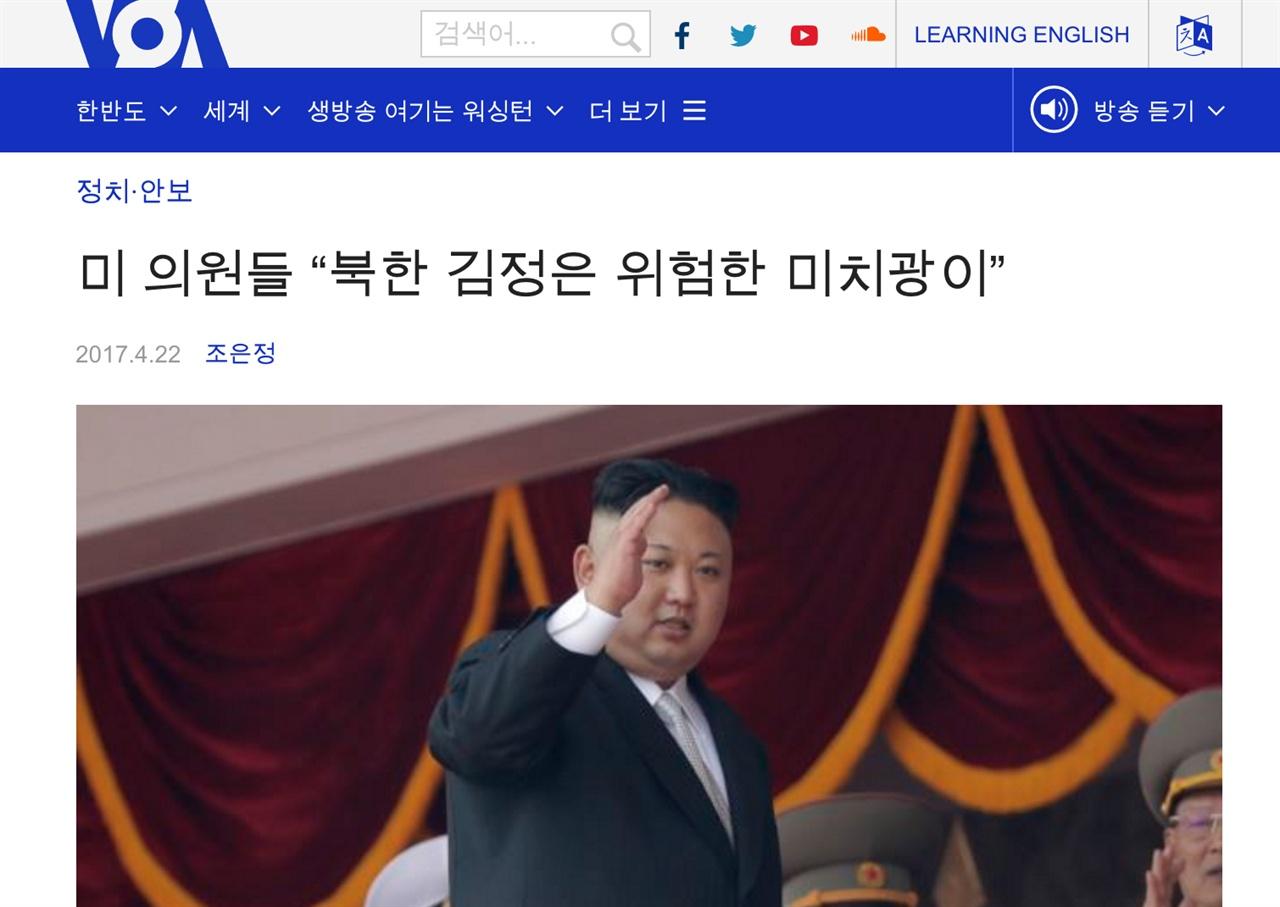 북한을 '비이성적'인 '광인'으로 바라보는 시각이 미국 내에 팽배하다. 이는 무력충돌이라는 위험한 선택하게 만드는 원인이 되기 쉽다.