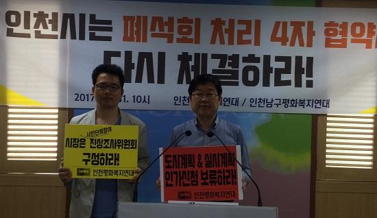 폐석회 처리 4자 협약 인천평화복지연대는 5월 31일 오전 인천시청에서 기자회견을 열고 인천시에 폐석회 처리 진상조사위원회 구성을 촉구했다.