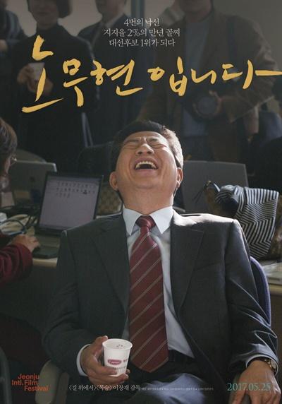영화 <노무현입니다> 포스터. 드디어 100만 관객을 돌파했다.