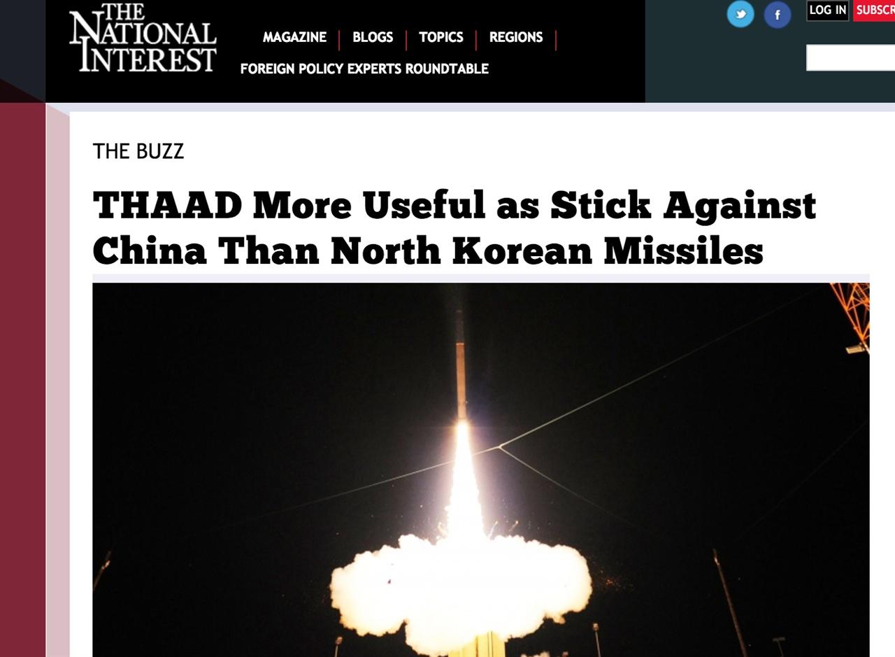 군사전문지 <내셔널인터레스트>. 사드가 북한 미사일 방어용이 아니라 중국 견제용이라는 사실을 정확히 지적하고 있다.