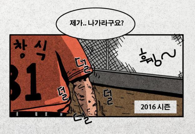 2016년 벌투 논란의 주인공이 됐던 송창식(출처: [프로야구 야매카툰] 송창식 '감독님, 이러면 이기는 거죠?' 편)