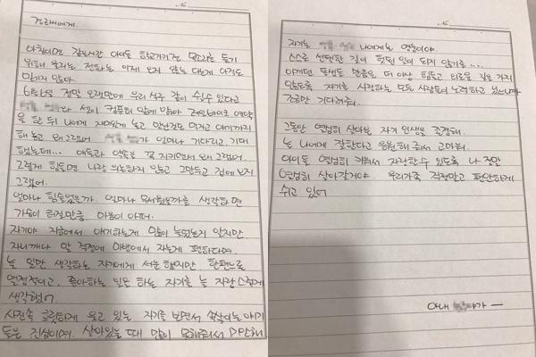한국마사회 부산경남경마공원에서 일했던 고 박경근 마필관리사의 부인이 쓴 글.