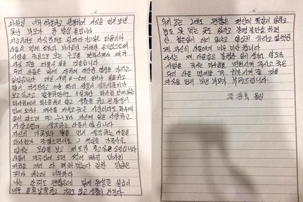 한국마사회 부산경남경마공원에서 일햇던 고 박경근 마필관리사의 어머니가 쓴 글.