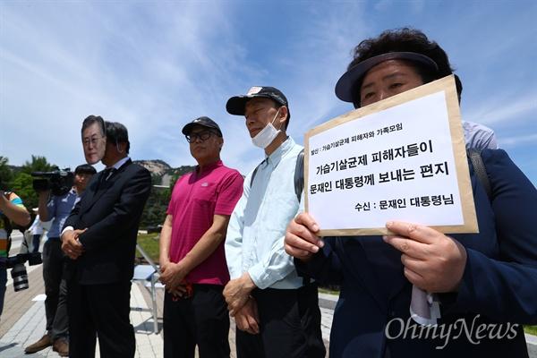 가습기살균제 피해자와 가족모임 회원들이 5일 오전 서울 종로구 청와대 분수대 앞에서 문재인대통령에 전하는 편지 발표를 하고 있다.