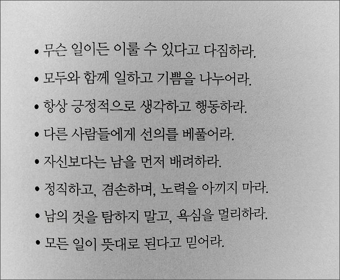 일과 인생을 풍성하게 맺을 수 있는 '사고방식' (본문 205쪽).