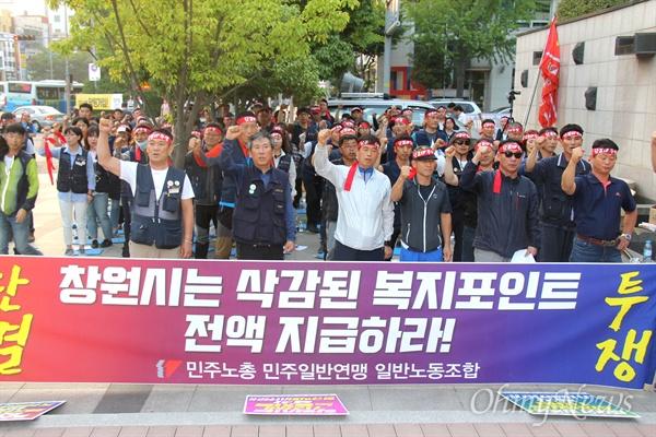 """민주노총일반노동조합 중부경남지부는 9일 저녁 창원시청 주변에서 """"창원시 복지포인트 삭감 규탄 및 기간제 노동자 정규직화 요구 결의대회""""를 열었다."""