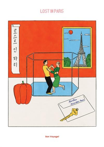 영화 <로스트 인 파리>의 포스터 영화 속에서 인물의 만남을 주선하는데 절대 빠질 수 없는 개연적 소재들이 포스터에 등장한다. 피망, 엽서, 그리고 에펠탑.