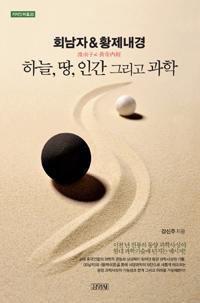 강신주, <회남자&황제내경: 하늘, 땅, 인간, 그리고 과학>, 2014