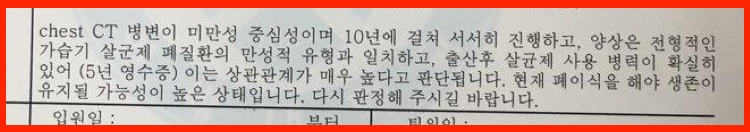 신촌 세브란스 병원의 윤미애씨 주치의가 발급해준 진단서의 내용
