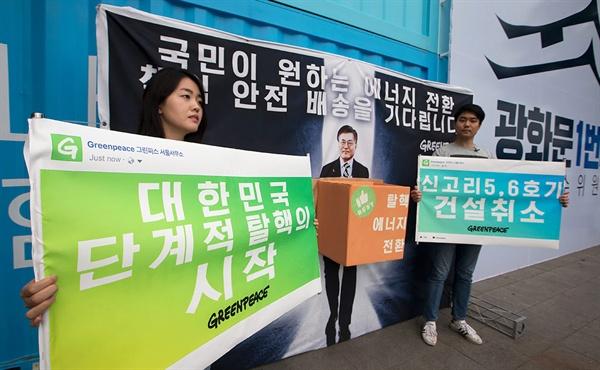 국제환경단체 그린피스는 13일 새 정부가 국민소통을 위해 마련한 광화문 정책1번가에서 탈핵 공약 이행을 바라는 퍼포먼스를 진행했다.