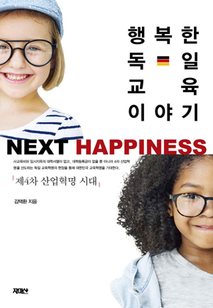 김택환 전 경기대 교수의 <넥스트 해피니스-행복한 독일 교육 이야기>
