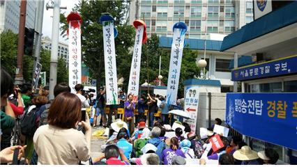 밀양 송전탑 행정대집행 3년을 맞아 6월 13일 이철성과 김수환 파면을 촉구하며 종로경찰서 앞에서 집회를 열었다.