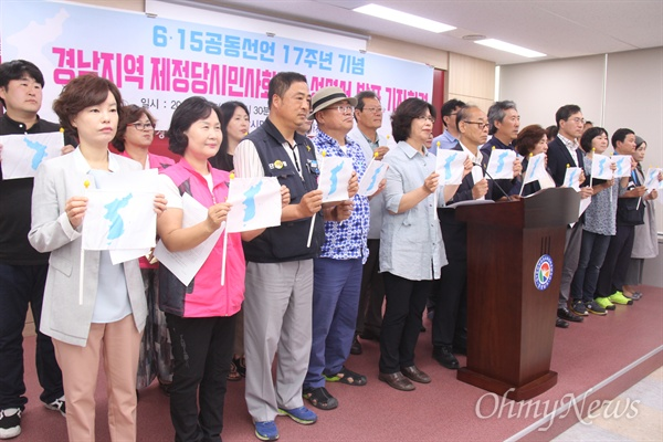 6.15선언 17주년을 맞아 경남지역 시민사회단체, 일부 정당들은 15일 경남도청 브리핑실에서 기자회견을 열었다.
