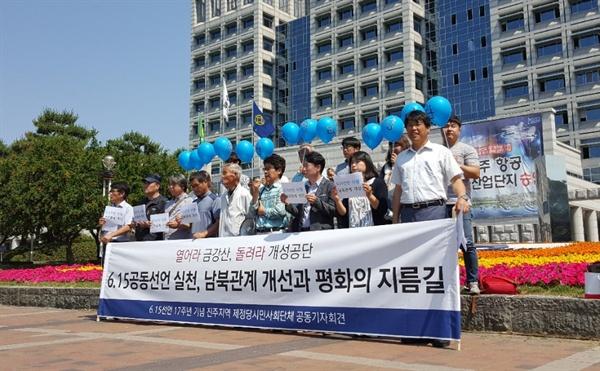 진주지역 단체들은 15일 오전 진주시청 앞에서 6.15선언 17주년을 맞아 기자회견을 열었다.