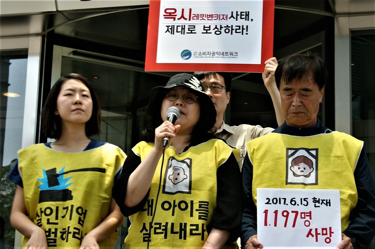 16일 가습기살균제피해자들과 시민단체 활동가들이 여의도 옥시레킷배키저 본사 앞에서 기자회견을 하고있다.