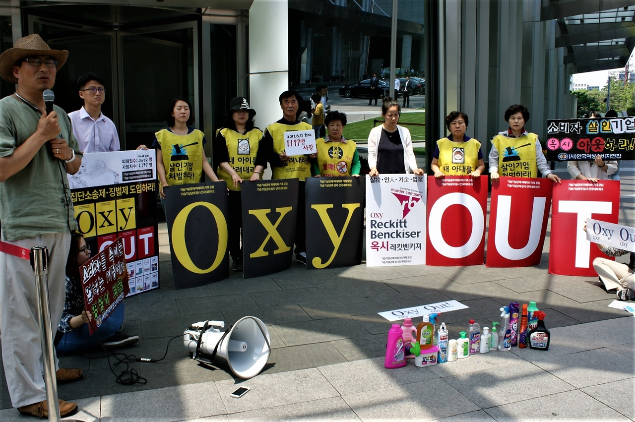 15일 가습기넷 활동가들과 가습기살균제 피해자들이 여의도 옥시레킷베키저 본사 앞에서 기자회견을 하고있다