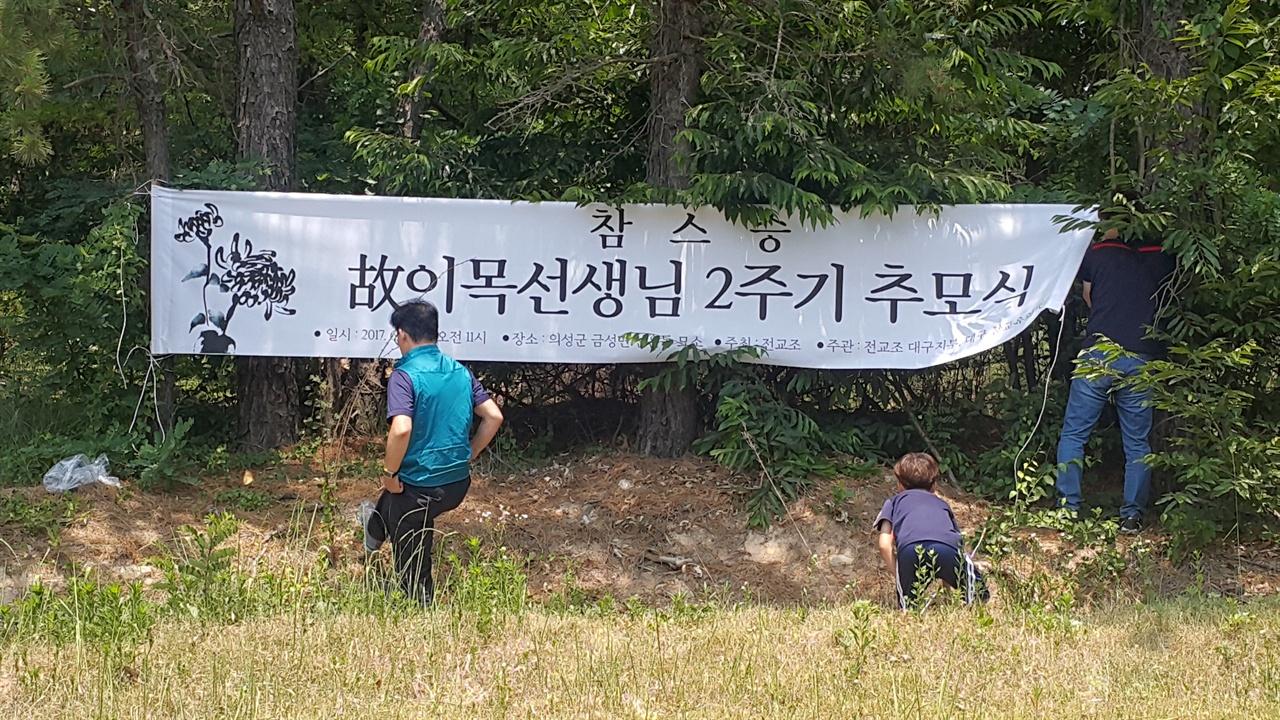 이목선생 추모식 플래카드 전교조 대구지부 교사들이 이목 선생 묘소 앞에서 플래카드를 걸고 있다.