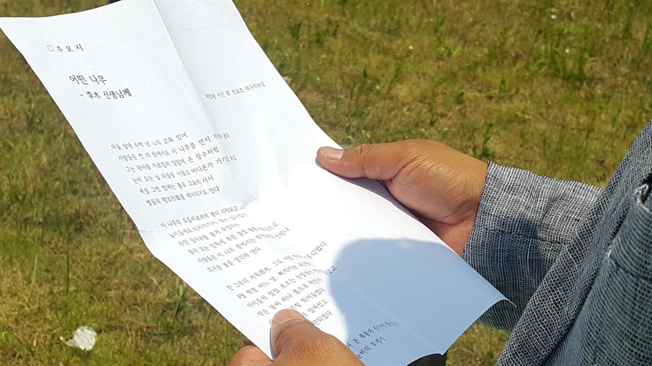 이목 선생의 추도시 배창환 시인이 쓴 추도시를 전교조 대구지부 소속의 교사가 낭독하고 있는 모습