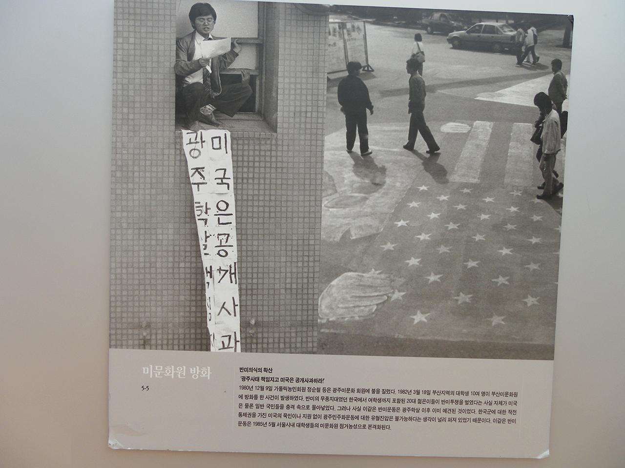 미국문화원 점거. 서대문형무소에서 찍은 사진.