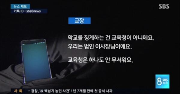 SBS < 8 뉴스 > 화면 갈무리. 학교 측의 태도도 쉬이 납득하기 어려웠다.