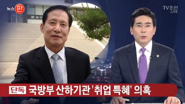 송영무 장관 후보자의 '특혜 채용 의혹' 제기한 TV조선(6/16)