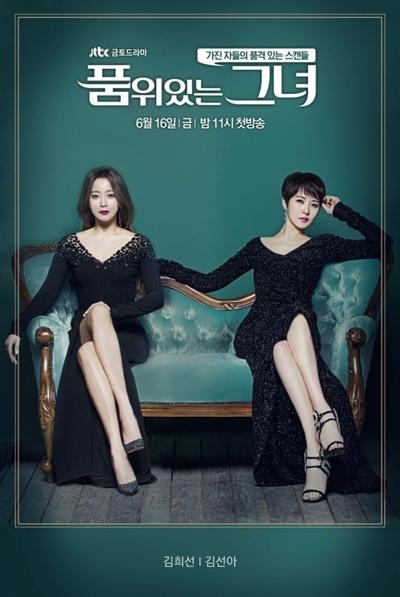 드라마 <품위있는 그녀> 포스터.