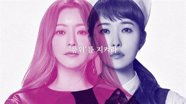 드라마 <품위있는 그녀>의 김희선과 김선아.