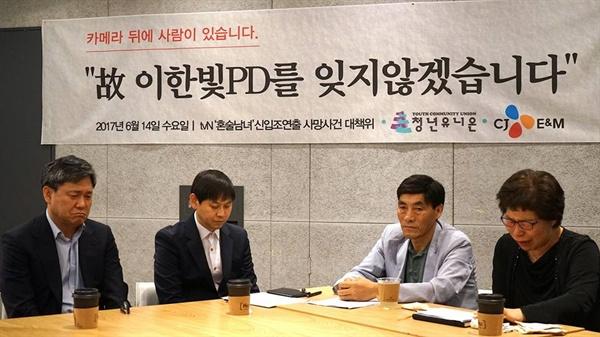 14일 오후, 서울 마포구에 위치한 미디어카페 후에서 고 이한빛 PD 유가족과 대책위원회, CJ E&M 대표이사와 임직원이 참석한 가운데 관련 사항을 논의하고 약속하는 공식 간담회를 진행했다.
