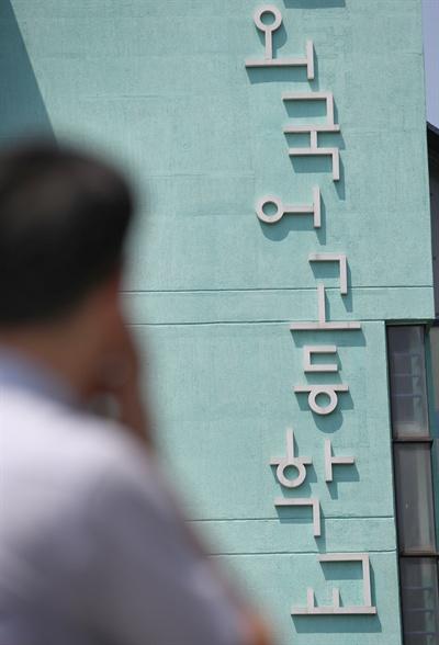 이재정 경기도교육감이 외국어고와 자율형 사립고를 단계적으로 폐지하겠다고 밝히면서 이런 움직임이 전국으로 확산할지가 관심이다. 전국 시도교육청의 대부분은 외고·자사고 폐지와 관련해 교육부의 지침이 내려오면 따르겠다는 유보하는 태도를 일단 보이고 있다. 전국적으로 외고는 31곳, 자사고는 46곳이다. 사진은 지난 15일 서울시내 한 외고.