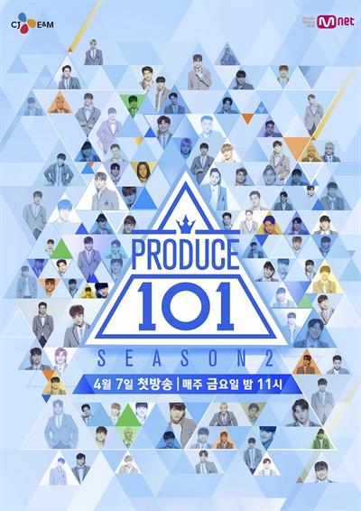 <프로듀스 101> 시즌 2, 포스터