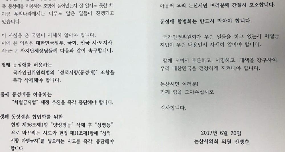 민병춘 논산시의원의 5분 발언 원고 중 일부